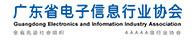 广东省电子信息行业协会