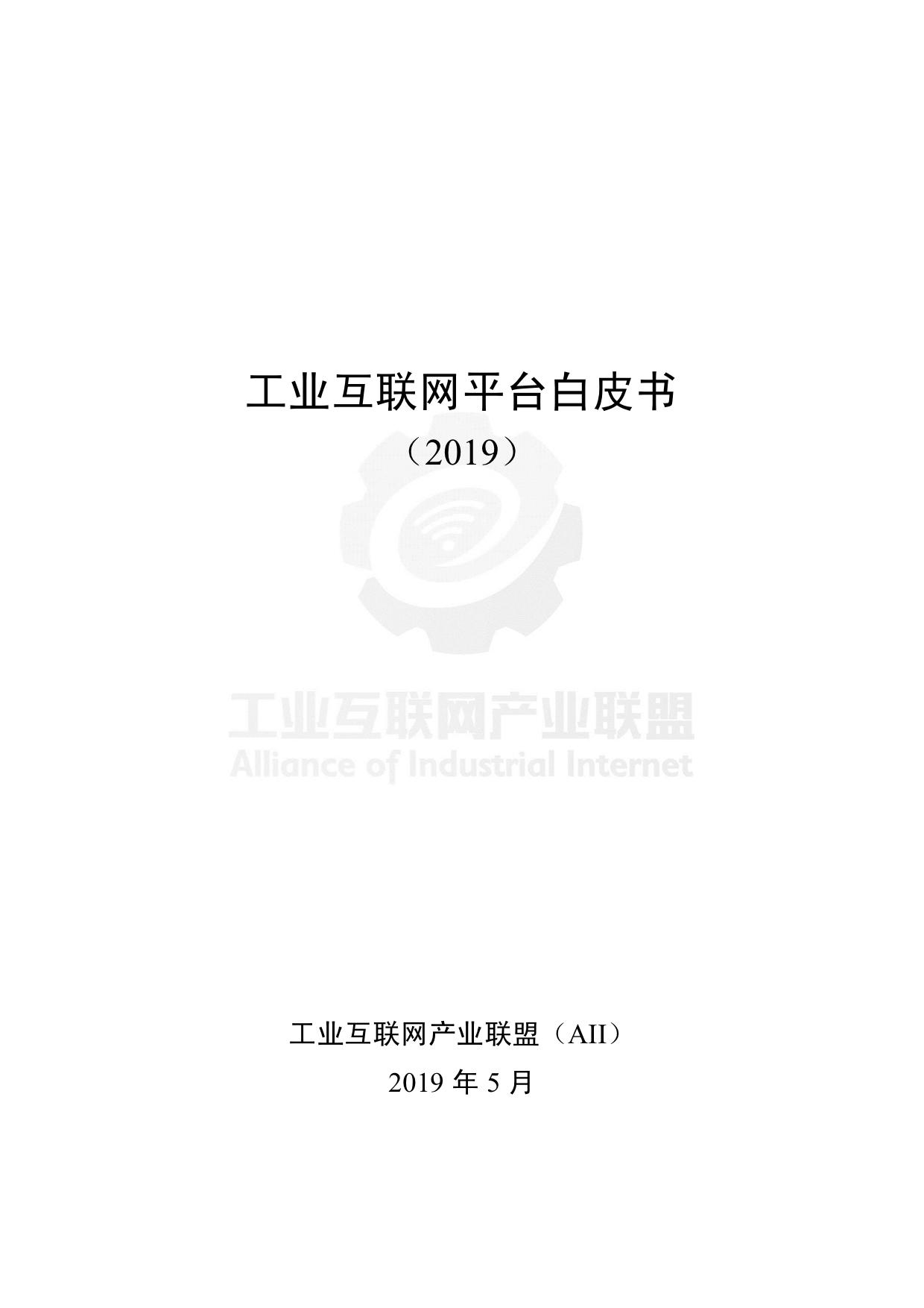 《工业互联网平台白皮书(2019)》