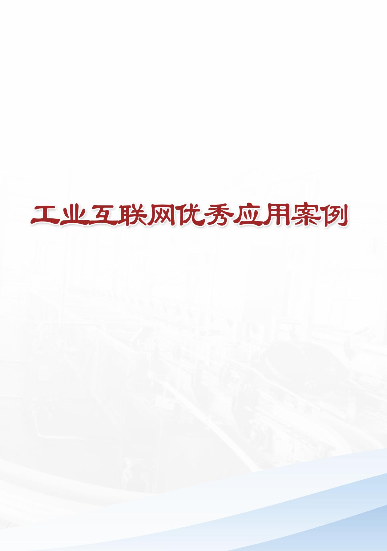 工信部2018年物联网集成创新与融合应用项目