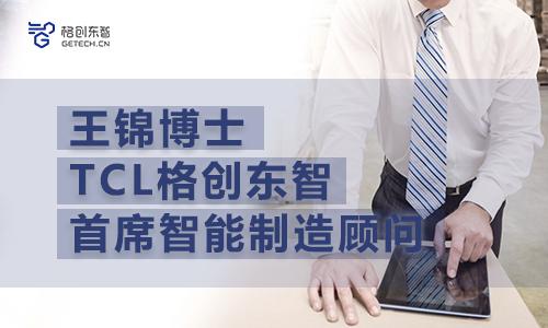 TCL格创东智,智能制造,王锦