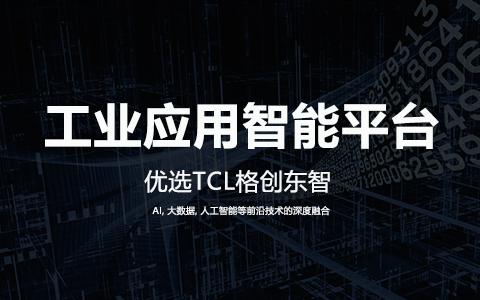 TCL工业互联网平台,东智工业应用智能平台,格创东智